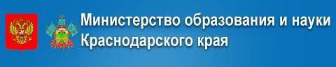 Министерство образования Краснодарского края